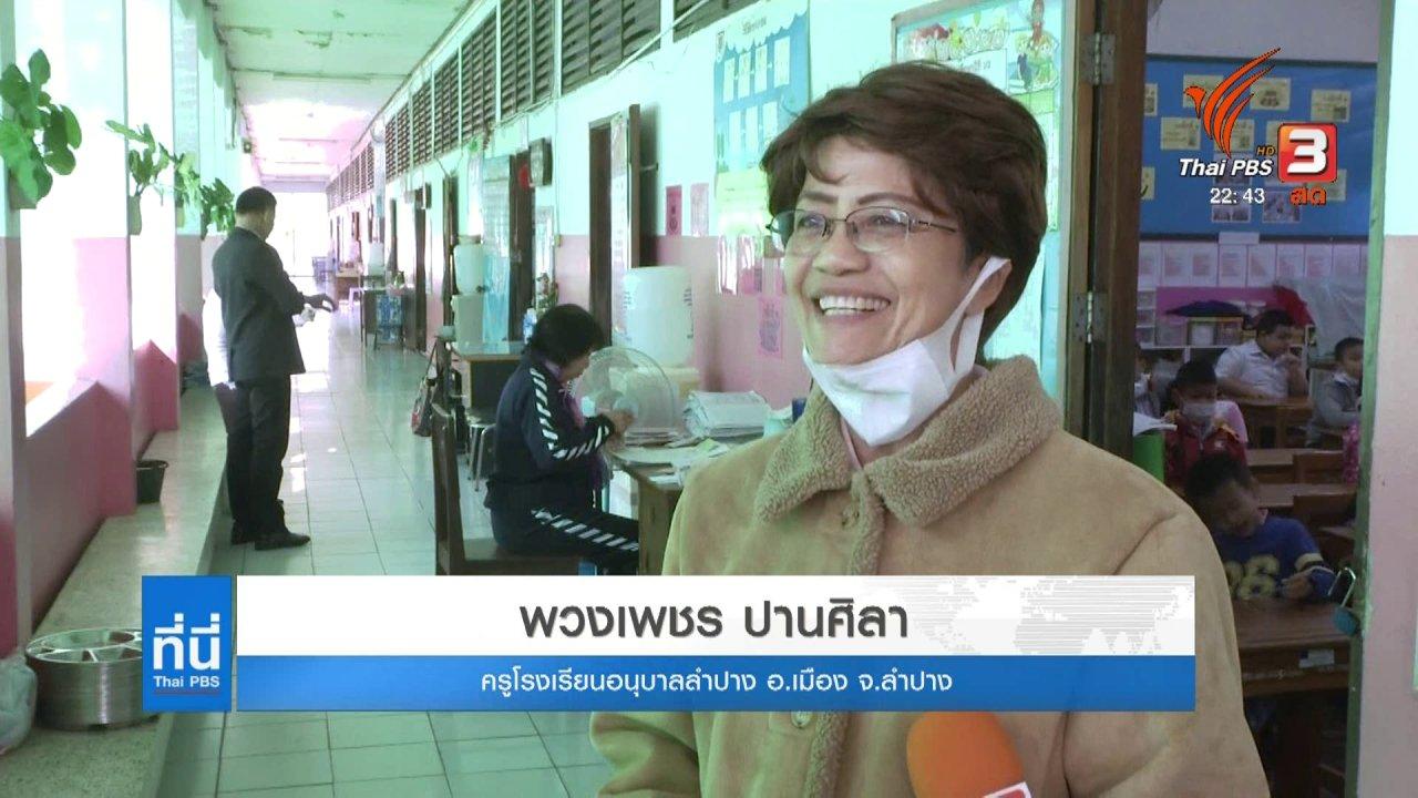 ที่นี่ Thai PBS - ผลกระทบฝุ่น PM 2.5 ต่อนักเรียน จ.ลำปาง