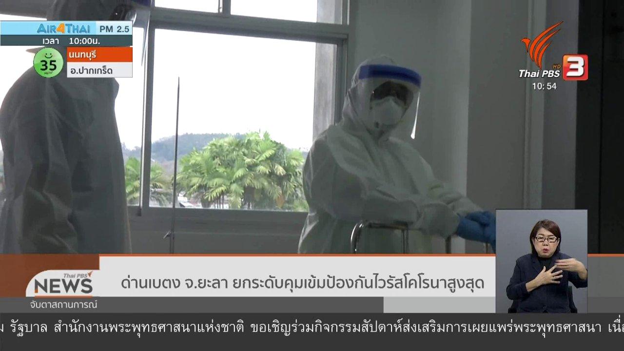 จับตาสถานการณ์ - ด่านเบตง จ.ยะลา ยกระดับคุมเข้มป้องกันไวรัสโคโรนาสูงสุด