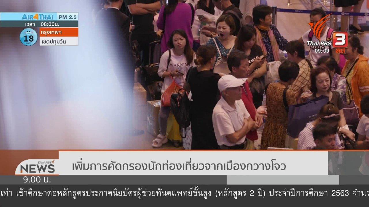 ข่าว 9 โมง - เพิ่มการคัดกรองนักท่องเที่ยวจากเมืองกวางโจว