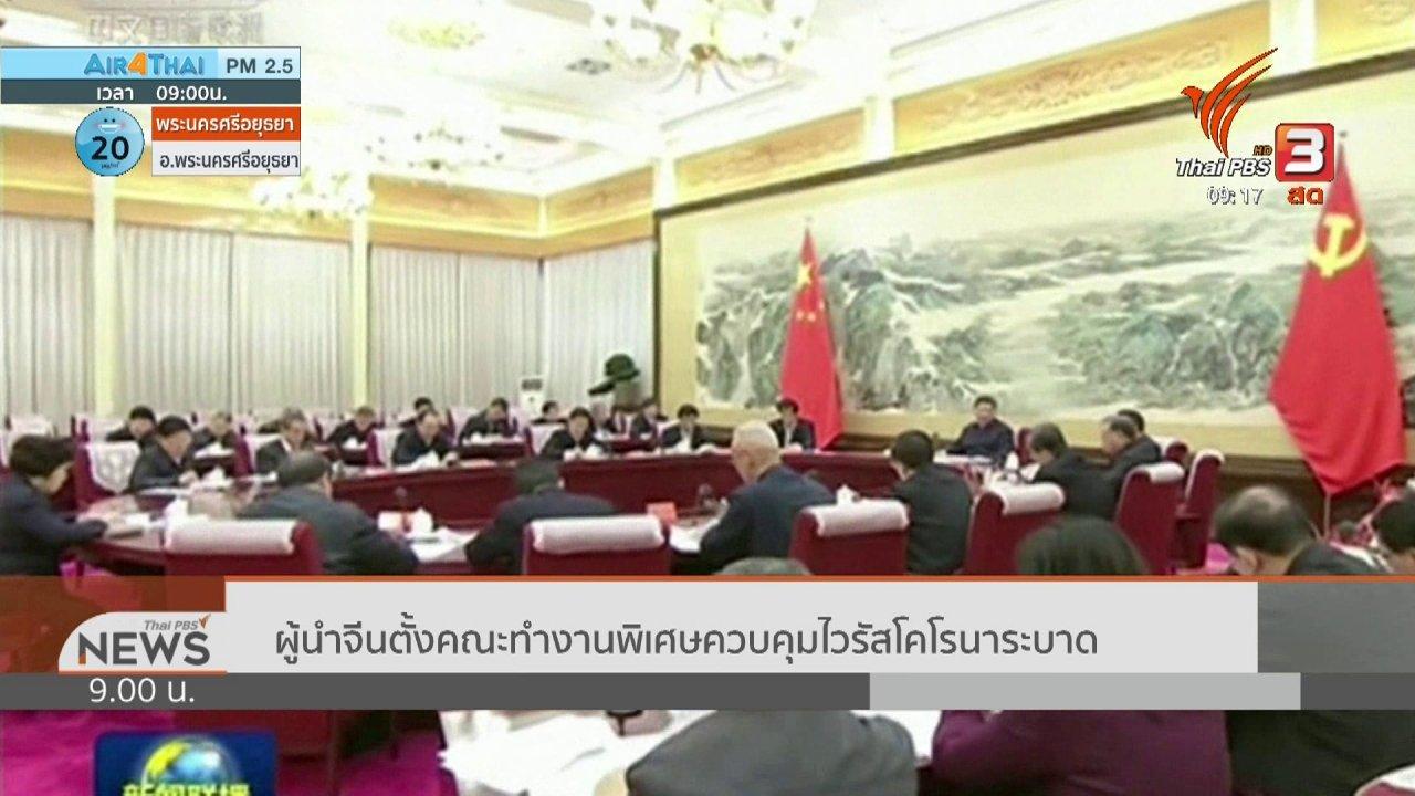 ข่าว 9 โมง - ผู้นำจีนตั้งคณะทำงานพิเศษควบคุมไวรัสโคโรนาระบาด