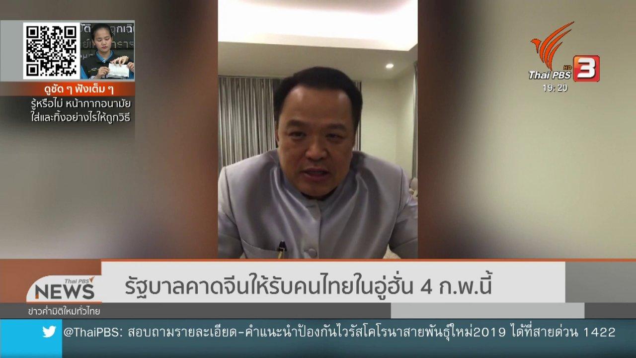 ข่าวค่ำ มิติใหม่ทั่วไทย - รัฐบาลคาดจีนให้รับคนไทยในอู่ฮั่น 4 ก.พ.นี้