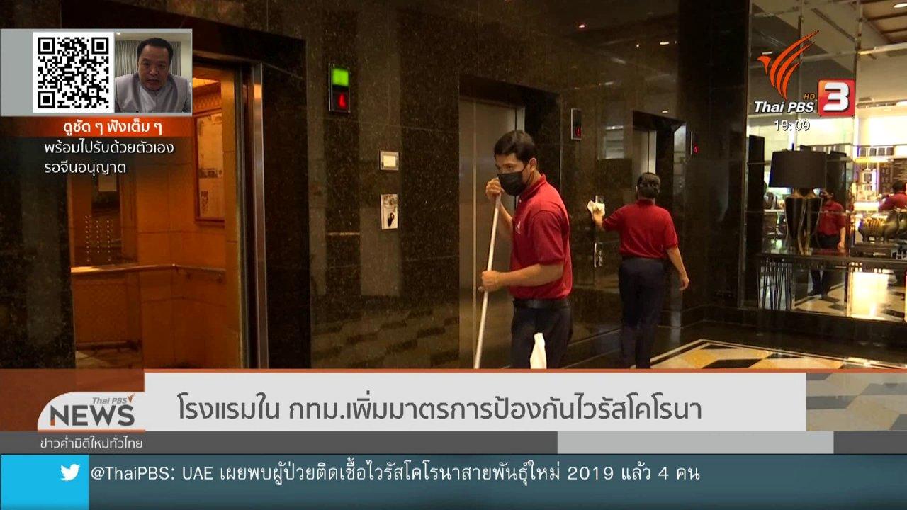 ข่าวค่ำ มิติใหม่ทั่วไทย - โรงแรมใน กทม.เพิ่มมาตรการป้องกันไวรัสโคโรนา