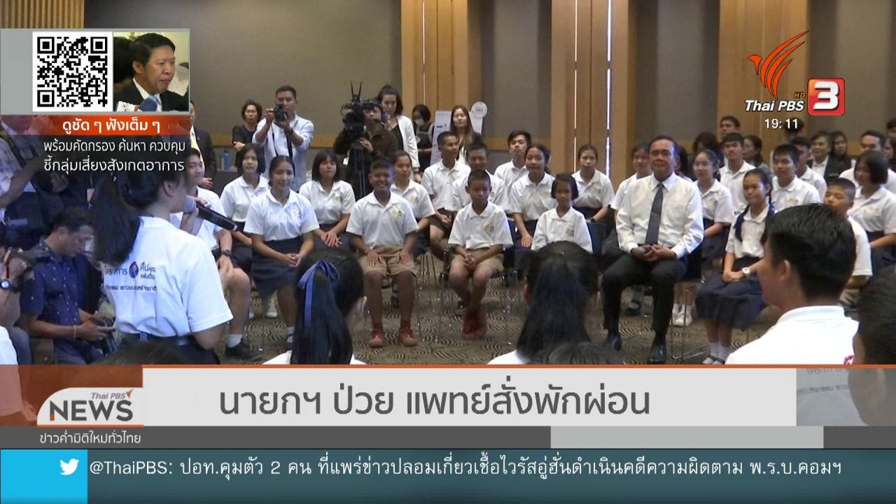 ข่าวค่ำ มิติใหม่ทั่วไทย - นายกฯ ป่วย แพทย์สั่งพักผ่อน