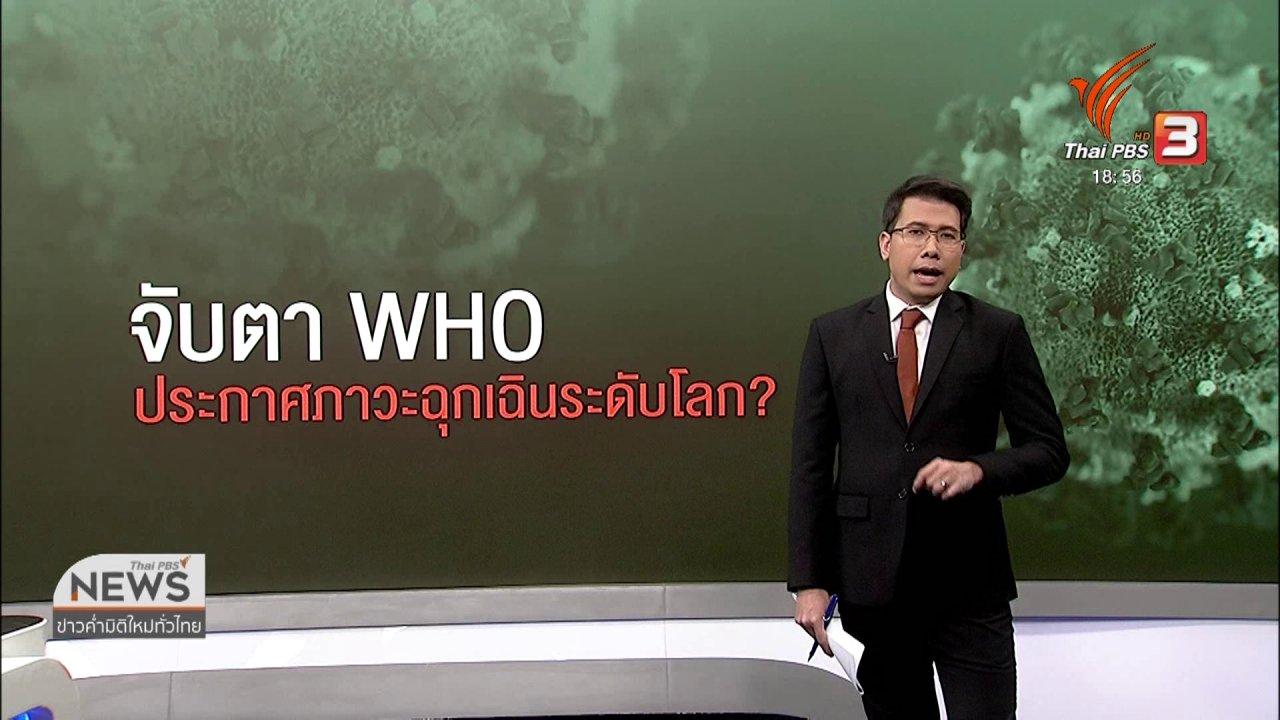 """ข่าวค่ำ มิติใหม่ทั่วไทย - วิเคราะห์สถานการณ์ต่างประเทศ : จับตา """"WHO"""" ประกาศภาวะฉุกเฉินสาธารณสุข"""