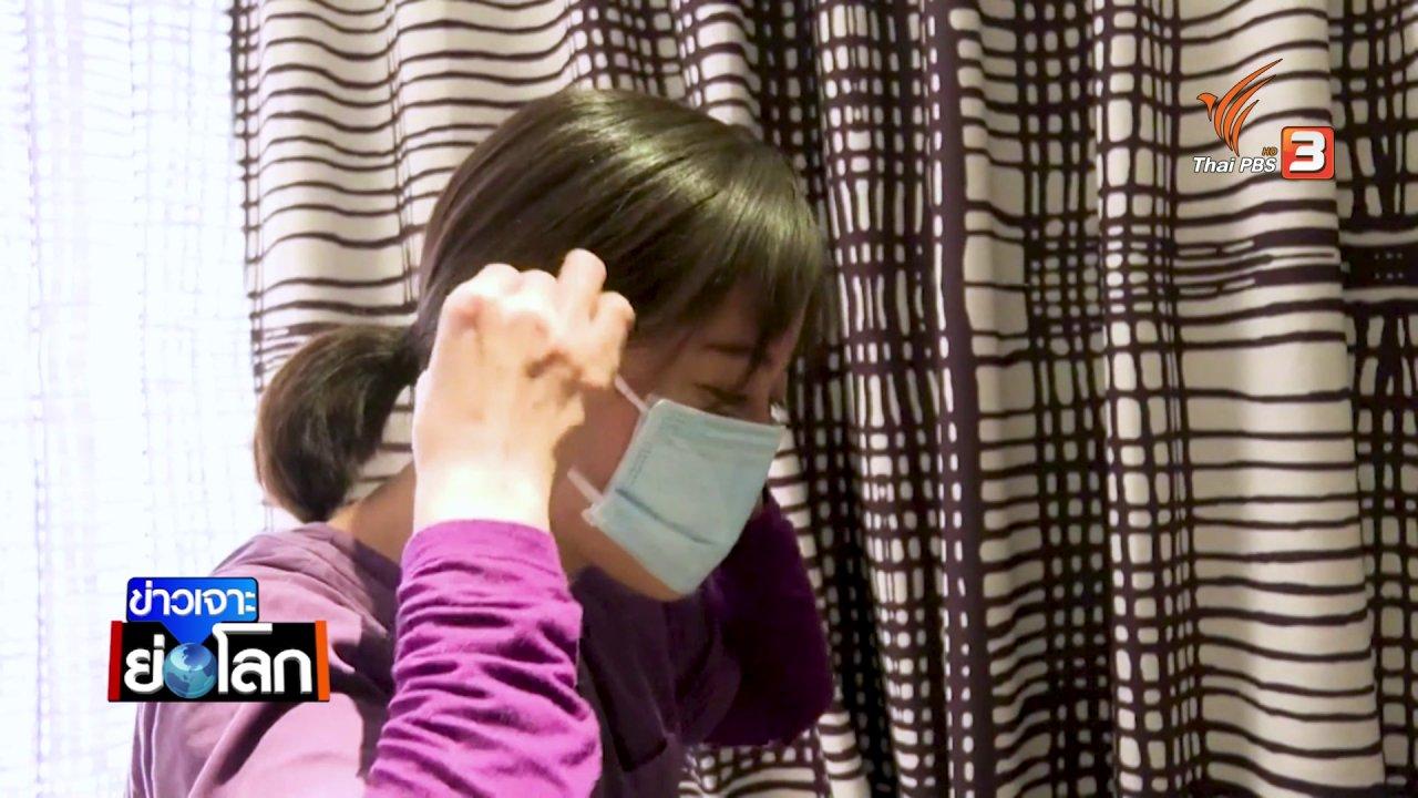 ข่าวเจาะย่อโลก - ชาวจีนให้กำลังใจเพื่อนร่วมชาติต่อสู้ไวรัสโคโรนาสายพันธุ์ใหม่