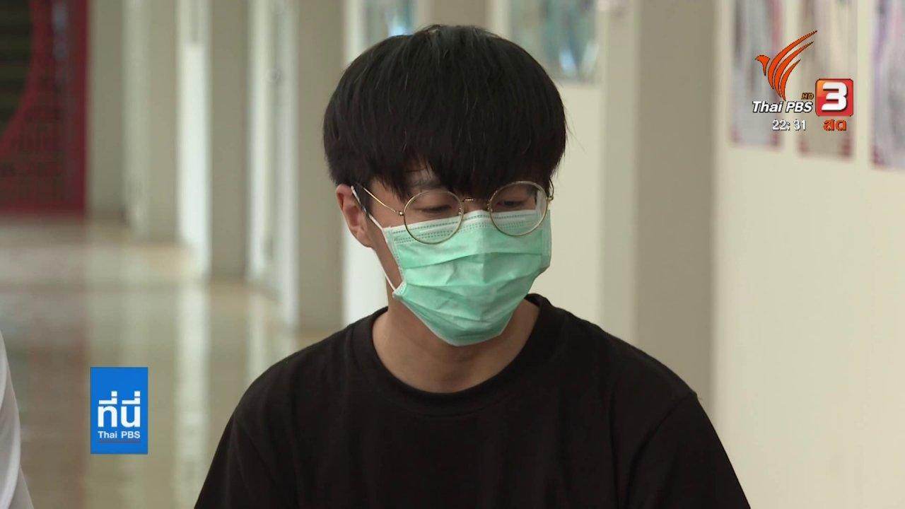 """ที่นี่ Thai PBS - นักศึกษาจีนส่งกำลังใจ ผ่านวิกฤต """"ไวรัสโคโรนา"""""""