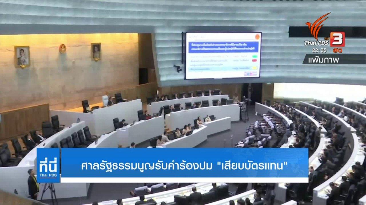 """ที่นี่ Thai PBS - ตรวจสอบปม """"ส.ส.เสียบบัตรแทน"""""""