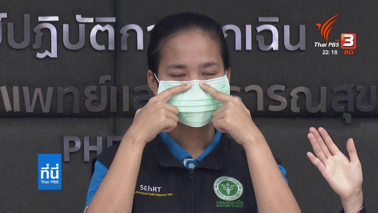 ที่นี่ Thai PBS - เตรียมแผนรับมือไวรัสโคโรนาระบาด 5 ระดับ