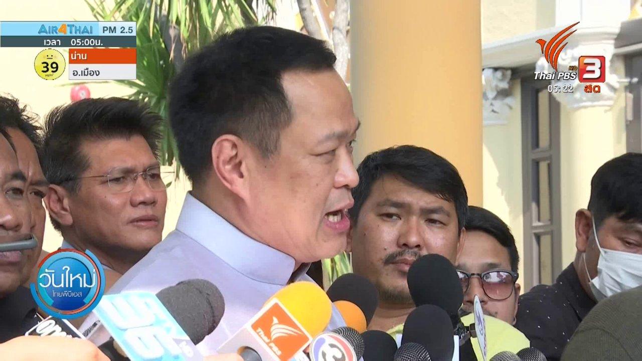 """วันใหม่  ไทยพีบีเอส - """"อนุทิน"""" ปฎิเสธข่าวชาวเมืองอู่ฮั่นเดินทางเข้าไทยก่อนปิดเมือง"""