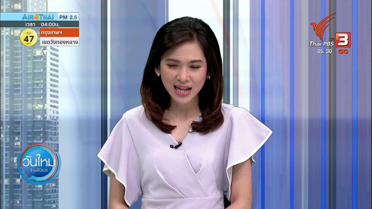 วันใหม่  ไทยพีบีเอส - หญิงชาวจีนติดเชื้อโคโรนาเผยช่วงเวลารักษาตัวในไทย