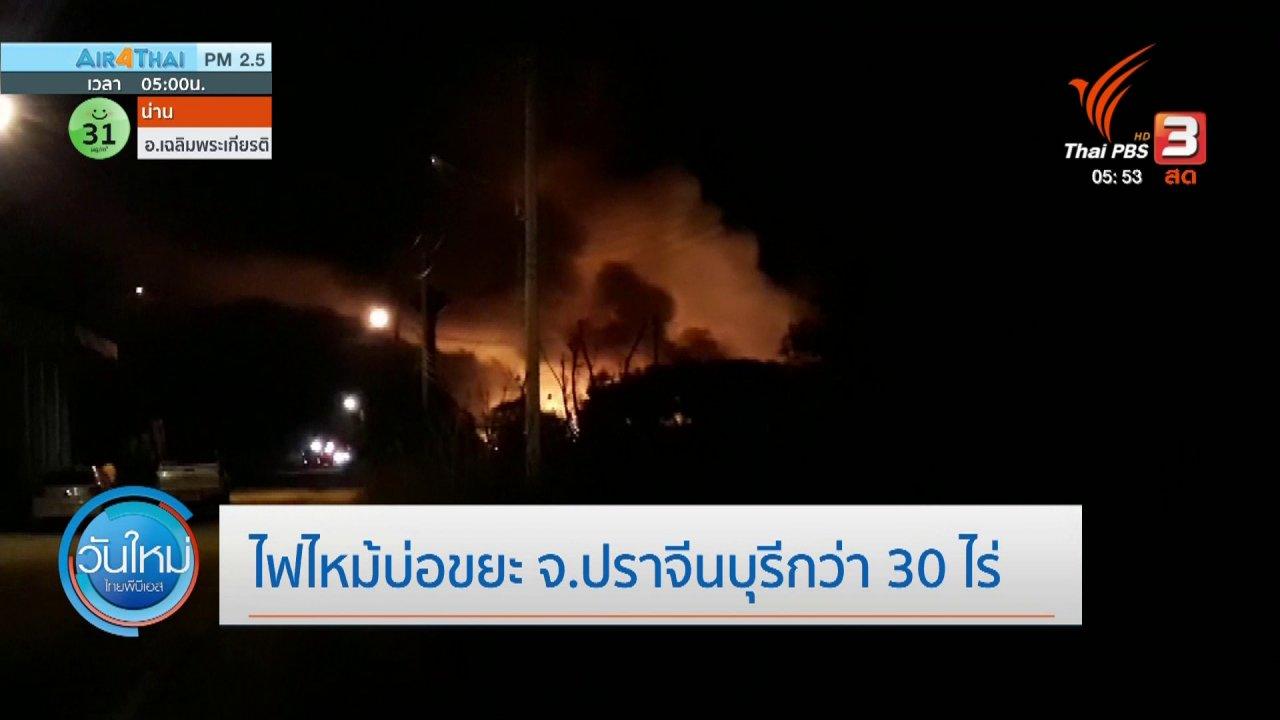 วันใหม่  ไทยพีบีเอส - ไฟไหม้บ่อขยะ จ.ปราจีนบุรี กว่า 30 ไร่