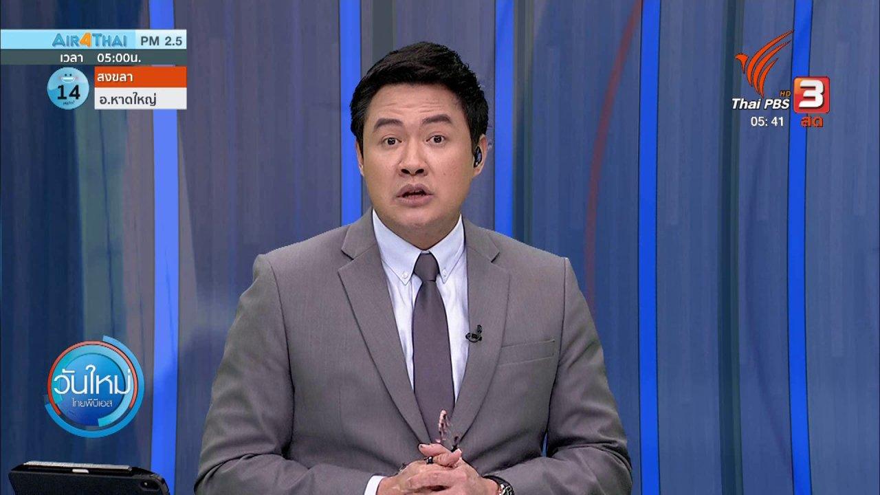 วันใหม่  ไทยพีบีเอส - ยังไม่พบไวรัสโคโรนาในค้างคาวไทย