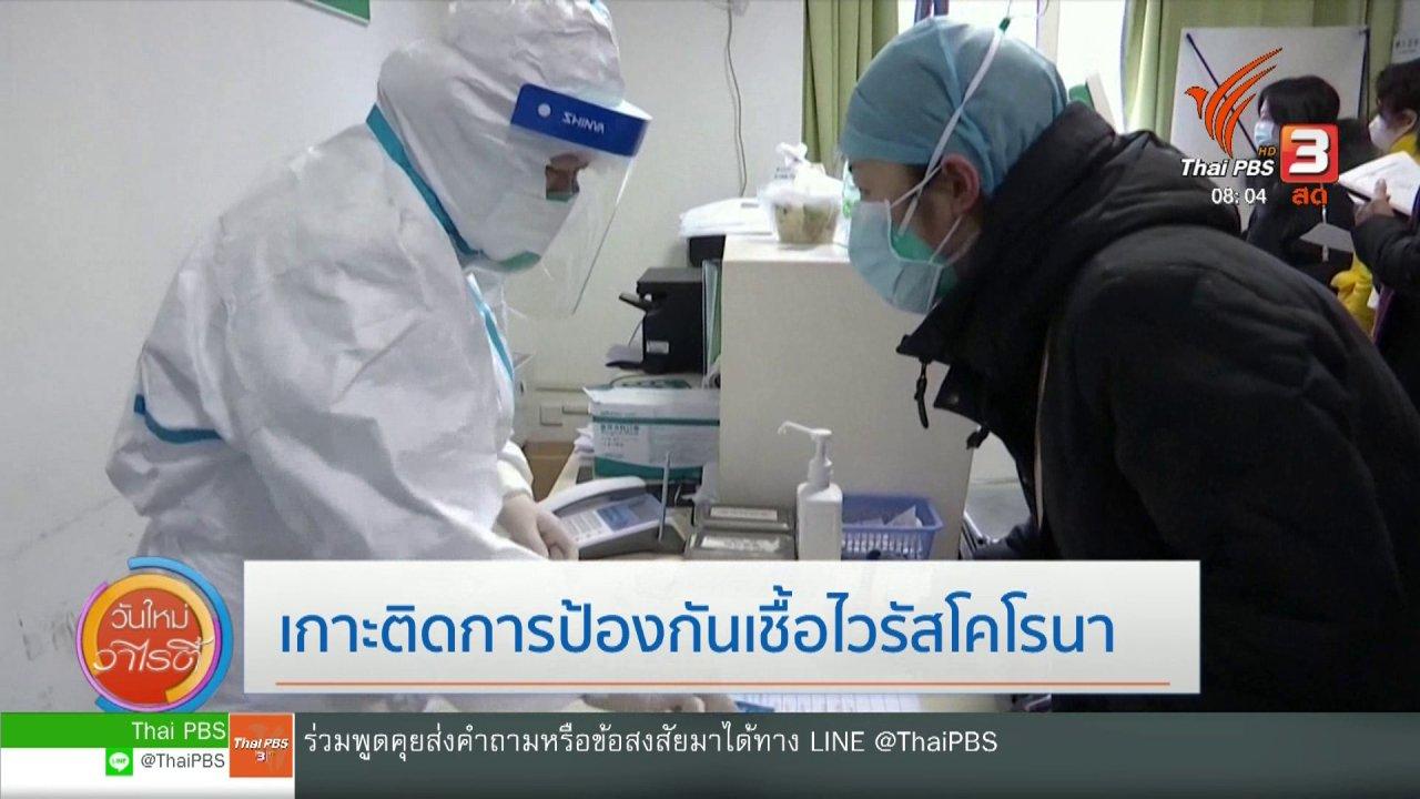 วันใหม่วาไรตี้ - จับตาข่าวเด่น : เกาะติดการป้องกันเชื้อไวรัสโคโรนา