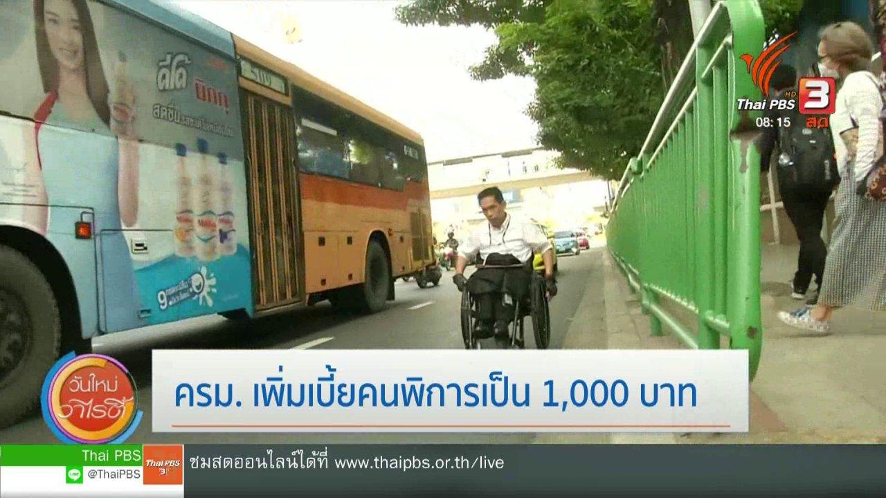 วันใหม่วาไรตี้ - จับตาข่าวเด่น : ครม.เพิ่มเบี้ยคนพิการเป็น 1,000 บาท
