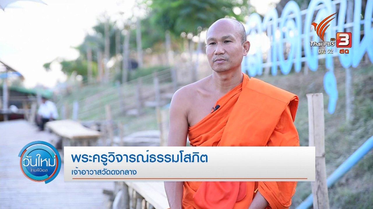 วันใหม่  ไทยพีบีเอส - ทำมาหากิน ดินฟ้าอากาศ : ชุมชนคุณธรรม เพิ่มรายได้ให้ท้องถิ่น