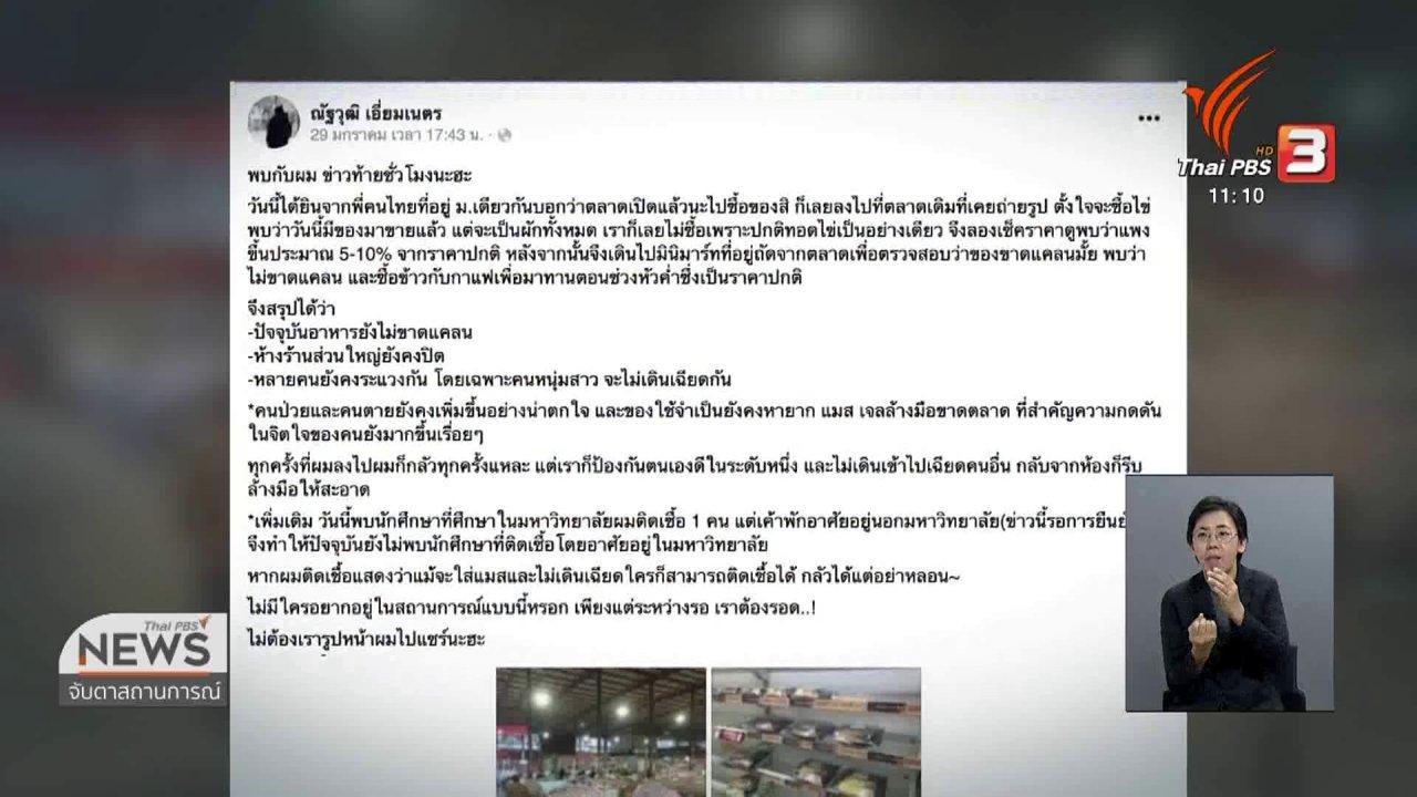 จับตาสถานการณ์ - ส่งสิ่งของช่วยเหลือนักศึกษาไทยในอู่ฮั่น