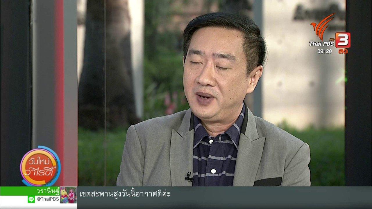 วันใหม่วาไรตี้ - ประเด็นทางสังคม : วิกฤตตลาดแรงงานไทย ไปต่ออย่างไรให้รอด