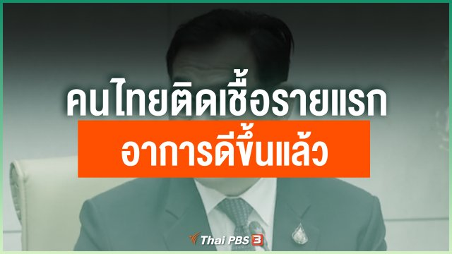 """คนไทยคนแรกป่วย """"ไวรัสโคโรนา"""" อาการดีขึ้นแล้ว"""