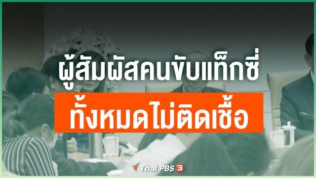"""ผลตรวจผู้สัมผัสคนไทยคนแรกป่วยโคโรนา """"ไม่ติดเชื้อ"""""""