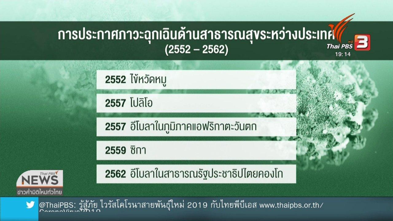 """ข่าวค่ำ มิติใหม่ทั่วไทย - วิเคราะห์สถานการณ์ต่างประเทศ : ถอดรหัส """"WHO"""" ประกาศภาวะฉุกเฉินระดับโลก"""