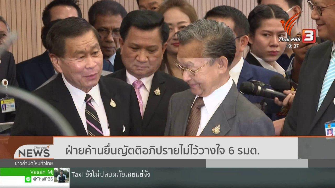 ข่าวค่ำ มิติใหม่ทั่วไทย - ฝ่ายค้านยื่นญัตติอภิปรายไม่ไว้วางใจ 6 รมต.