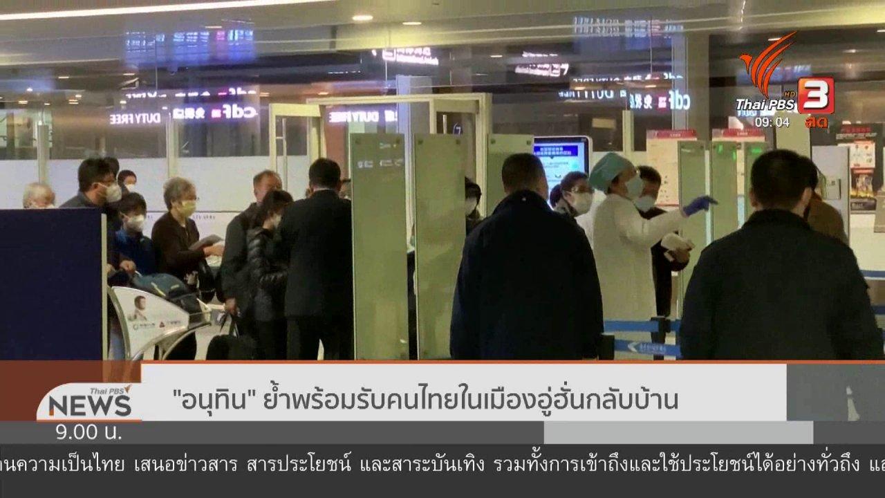 ข่าว 9 โมง - สถานทูตไทยส่งเจ้าหน้าที่ประสานจีนนำคนไทยกลับ