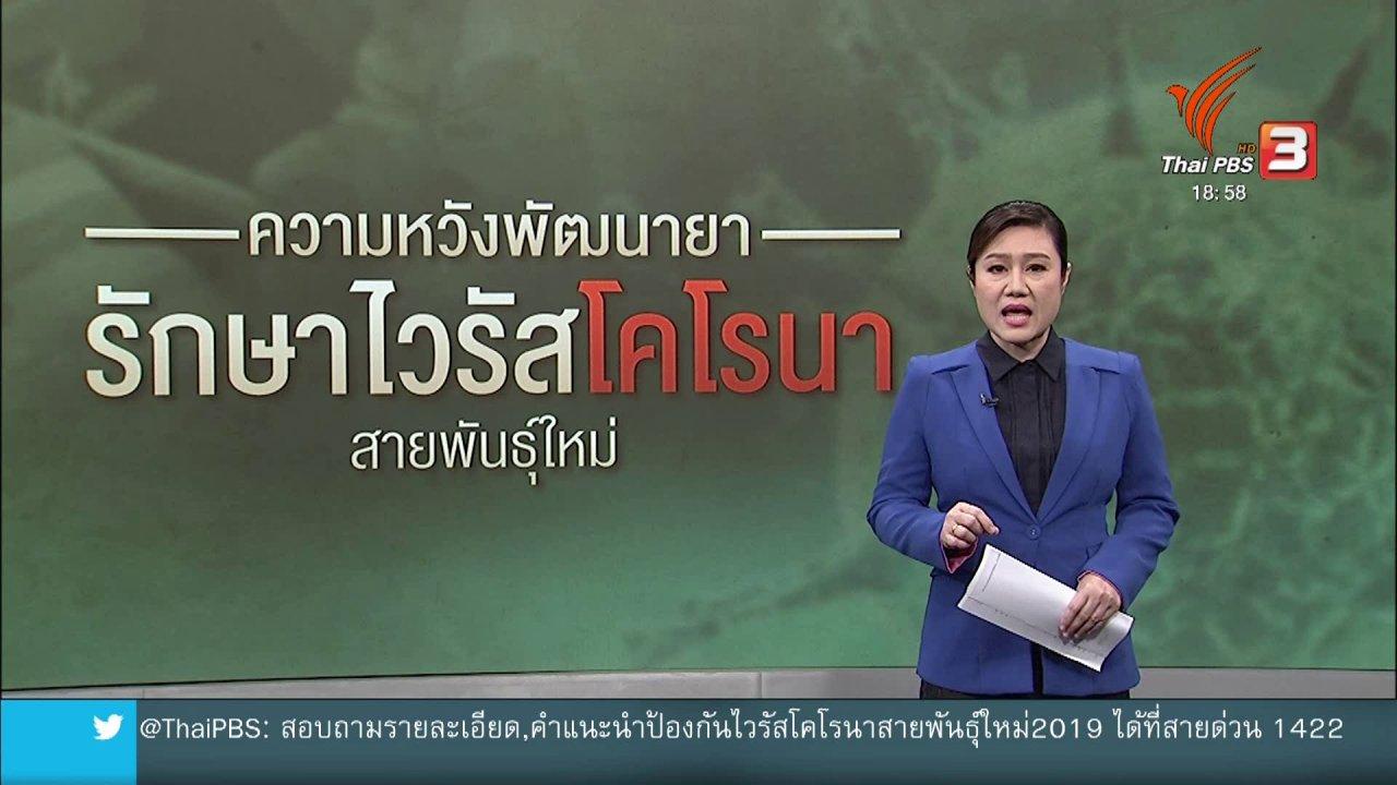 ข่าวค่ำ มิติใหม่ทั่วไทย - วิเคราะห์สถานการณ์ต่างประเทศ : ทั่วโลกเร่งพัฒนาวัคซีน – ยารักษาผู้ติดเชื้อไวรัสโคโรนา