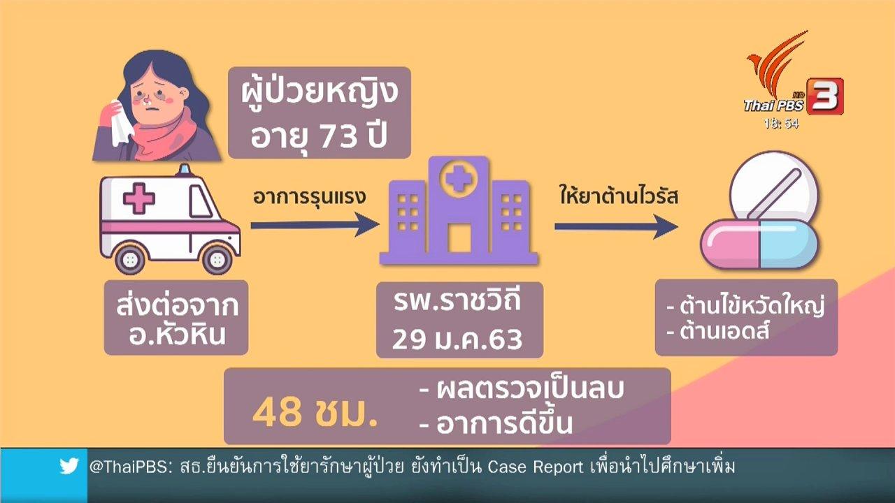 ข่าวค่ำ มิติใหม่ทั่วไทย - สธ.ชี้แจงสูตรยารักษาไวรัสโคโรนาเป็นเพียงเก็บข้อมูล
