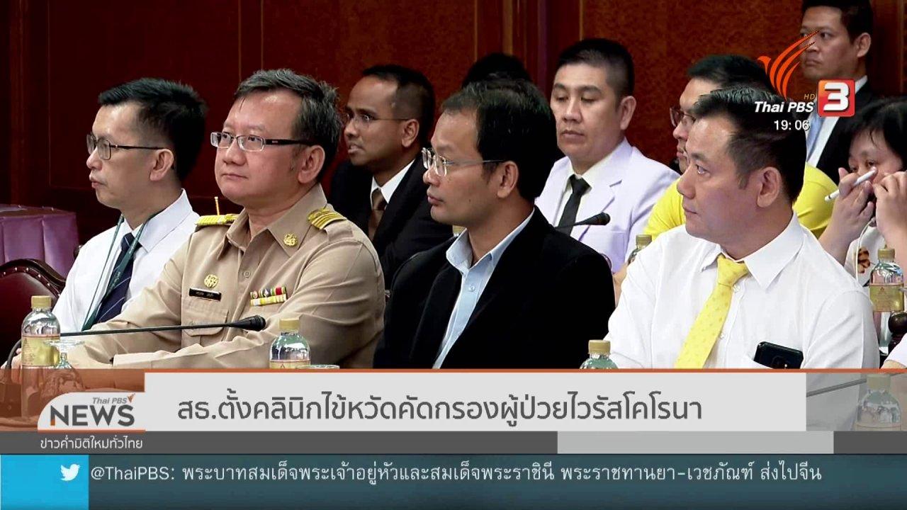 ข่าวค่ำ มิติใหม่ทั่วไทย - สธ.ตั้งคลินิกไข้หวัดคัดกรองผู้ป่วยไวรัสโคโรนา