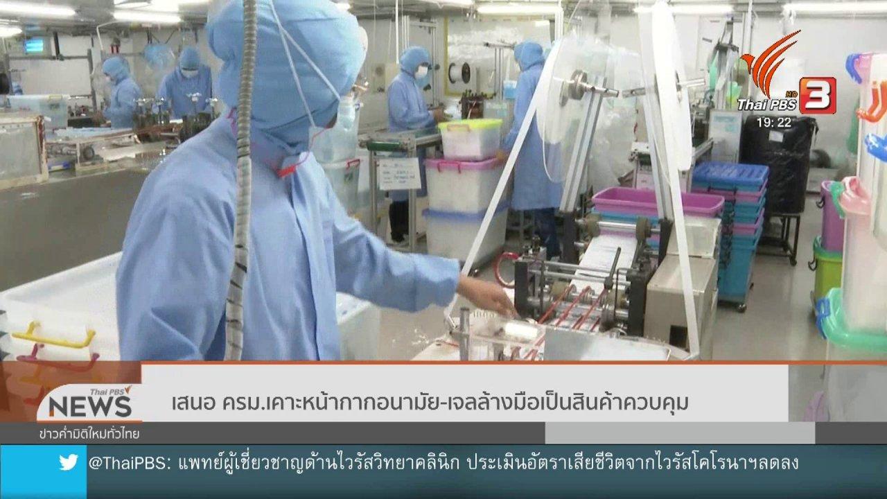 ข่าวค่ำ มิติใหม่ทั่วไทย - เสนอ ครม.เคาะหน้ากากอนามัย - เจลล้างมือเป็นสินค้าควบคุม