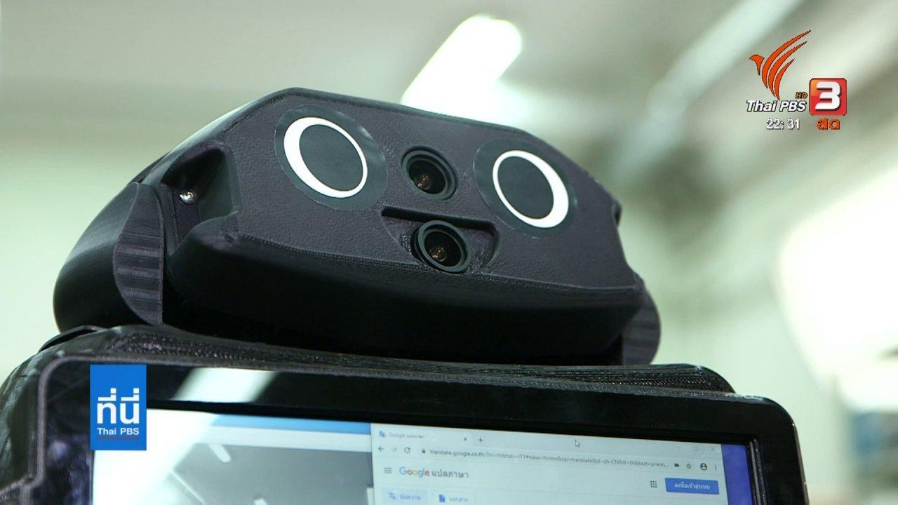 ที่นี่ Thai PBS - หุ่นยนต์สื่อกลางสนทนาผู้ป่วยไวรัสโคโรนาฯ-แพทย์