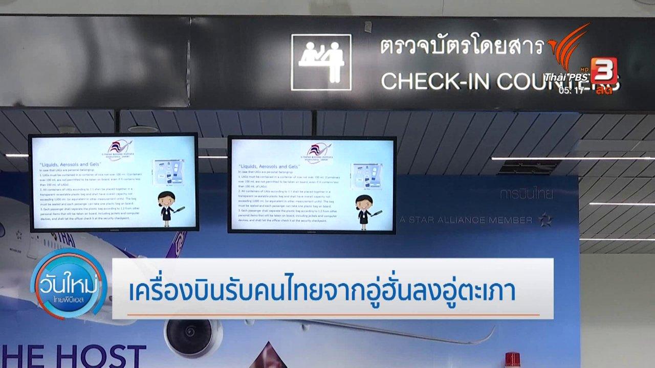 วันใหม่  ไทยพีบีเอส - เครื่องบินรับคนไทยจากอู่ฮั่นลงอู่ตะเภา