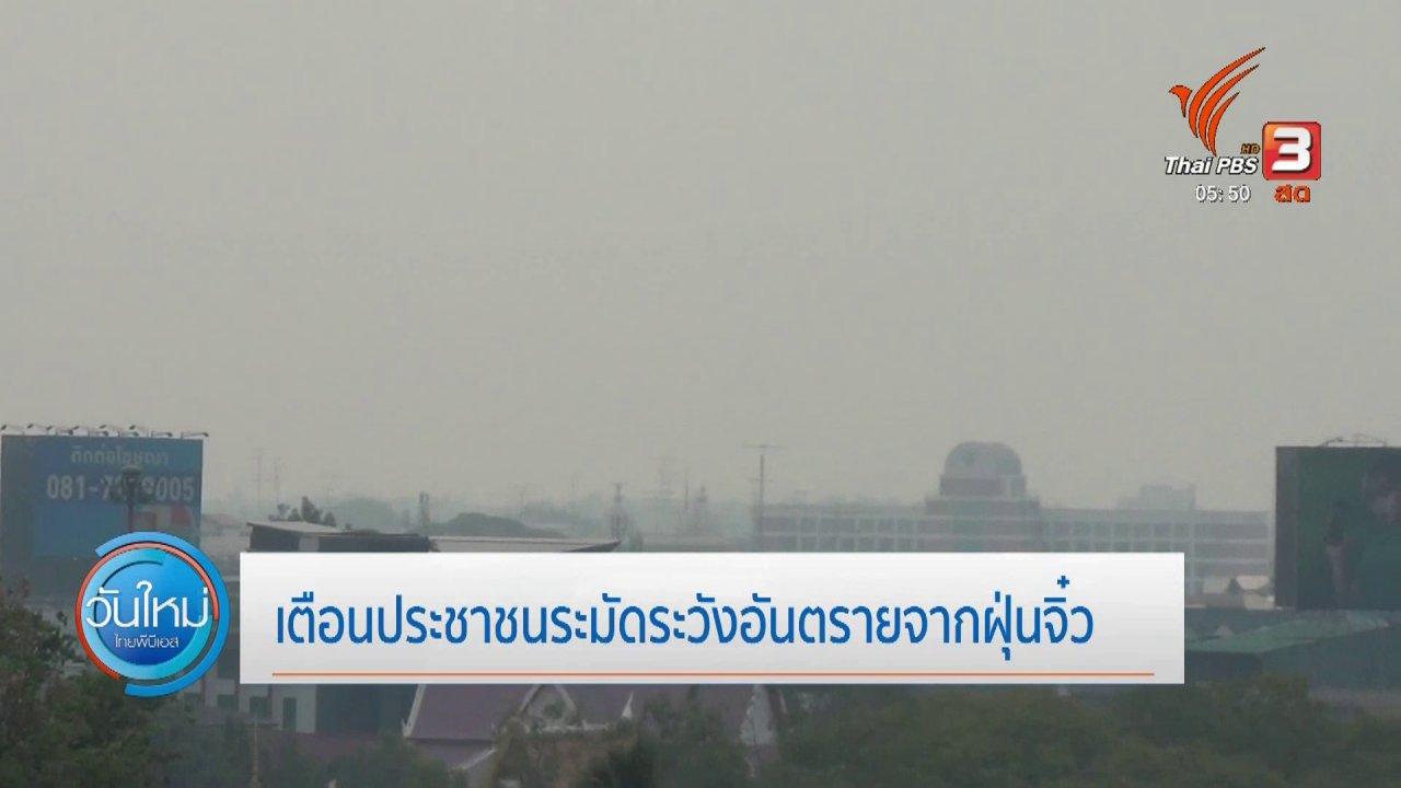วันใหม่  ไทยพีบีเอส - เตือนประชาชนระมัดระวังอันตรายจากฝุ่นจิ๋ว