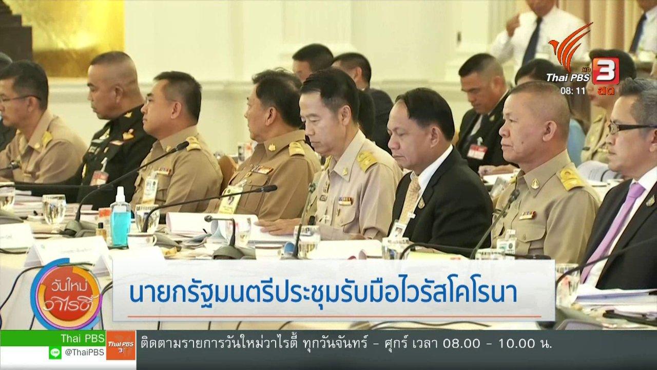 วันใหม่วาไรตี้ - จับตาข่าวเด่น : ไทยส่งเครื่องบินรับคนไทยในอู่ฮั่น