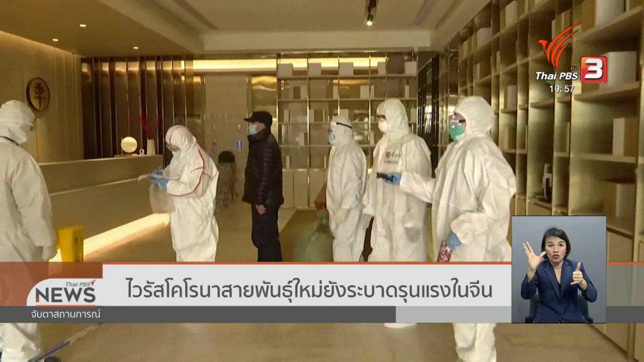 จับตาสถานการณ์ - ไวรัสโคโรนาสายพันธุ์ใหม่ยังระบาดรุนแรงในจีน