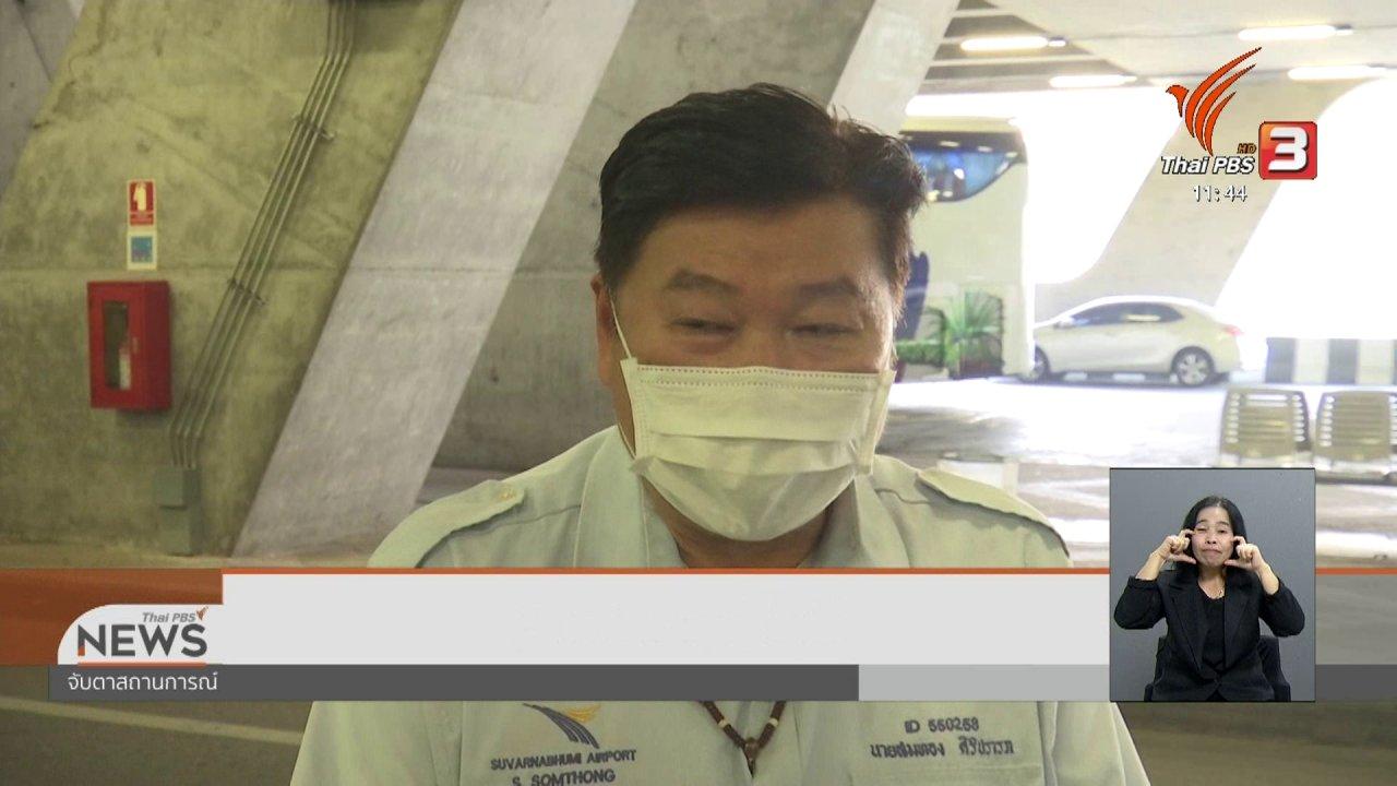 จับตาสถานการณ์ - แท็กซี่สุวรรณภูมิป้องกันไวรัสโคโรนา