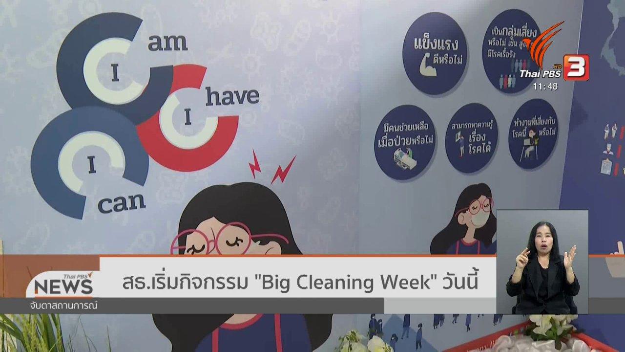 จับตาสถานการณ์ - สธ.เริ่มกิจกรรม big cleaning week วันนี้ (4 ก.พ. 63)