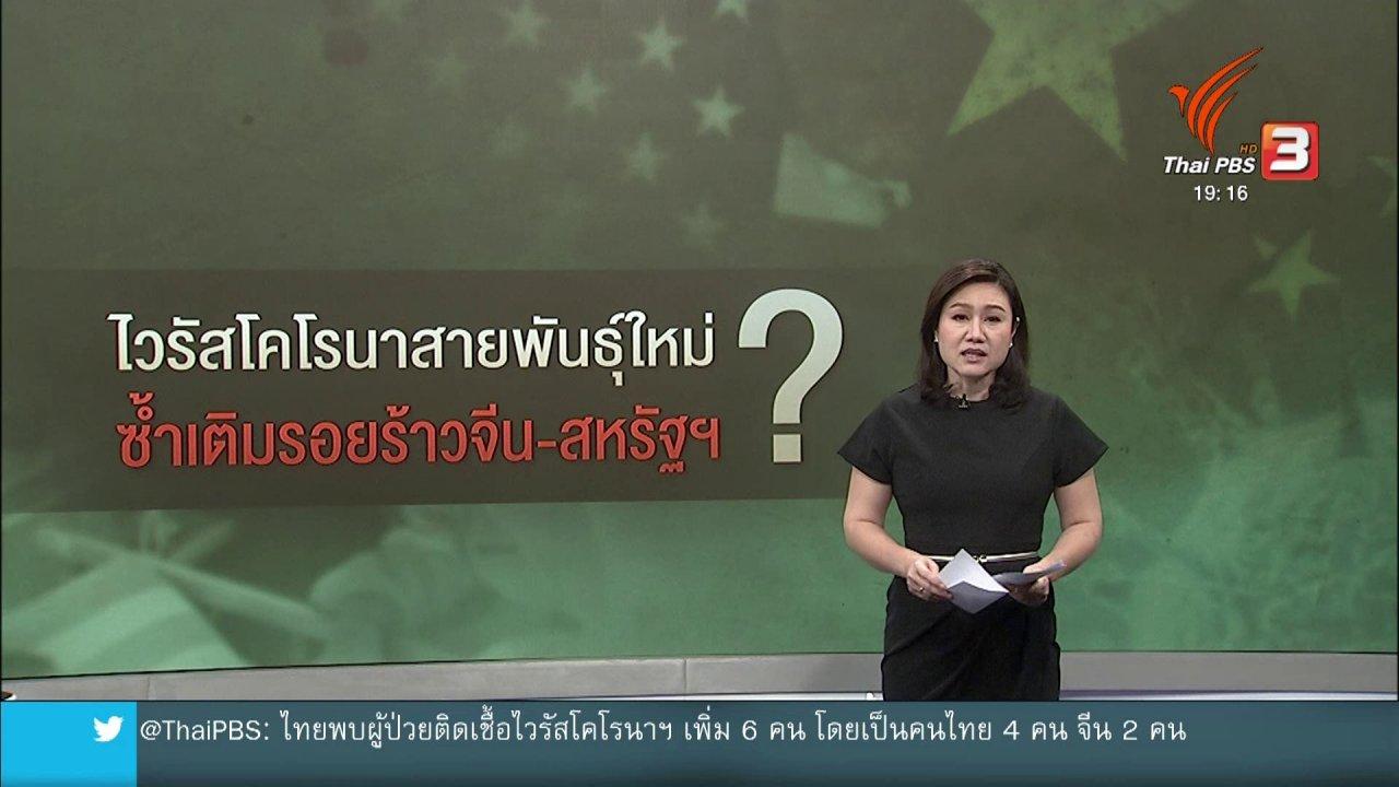 ข่าวค่ำ มิติใหม่ทั่วไทย - วิเคราะห์สถานการณ์ต่างประเทศ : เหตุไวรัสแพร่ระบาดซ้ำเติมรอยร้าวจีน - สหรัฐฯ
