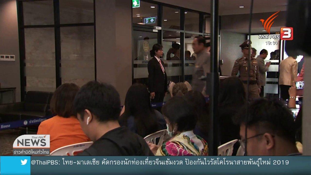 ข่าวค่ำ มิติใหม่ทั่วไทย - อภิปรายไม่ไว้วางใจอาจล่าช้า หากญัตติฝ่ายค้านบกพร่อง
