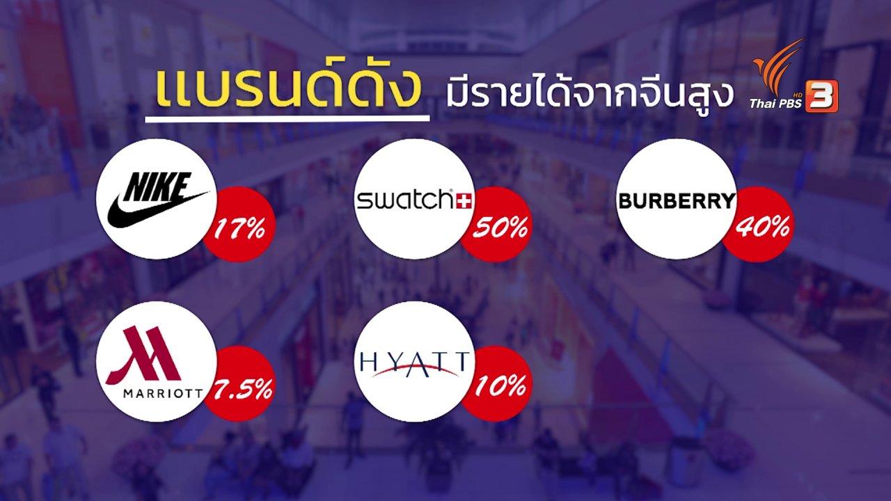 ห้องข่าว ไทยพีบีเอส NEWSROOM - โคโรนาสายพันธุ์ใหม่ สะเทือนเศรษฐกิจไทย