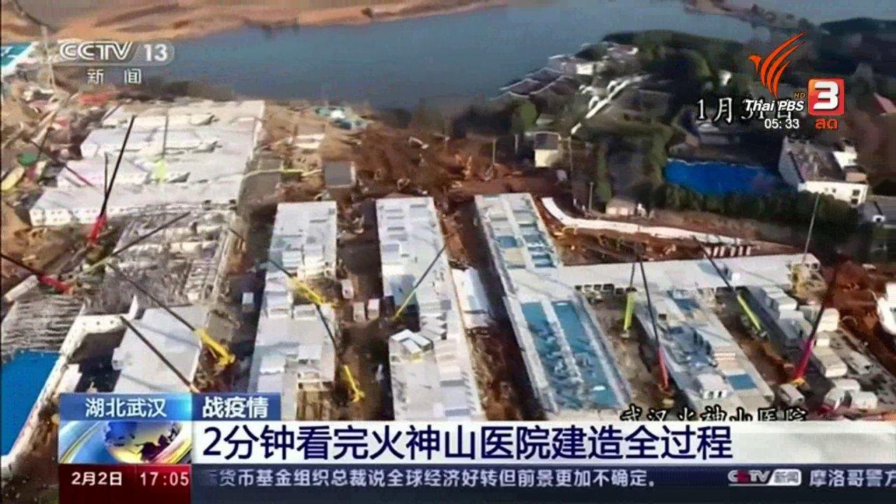 วันใหม่  ไทยพีบีเอส - ยอดผู้เสียชีวิตในจีนพุ่งสูงกว่า 300 คน