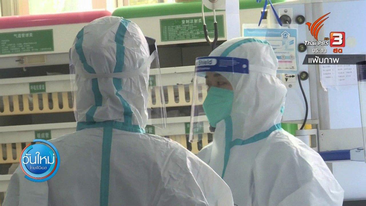 วันใหม่  ไทยพีบีเอส - จีน ค้นพบ 3 ยาต้านไวรัสเหมือนไทย