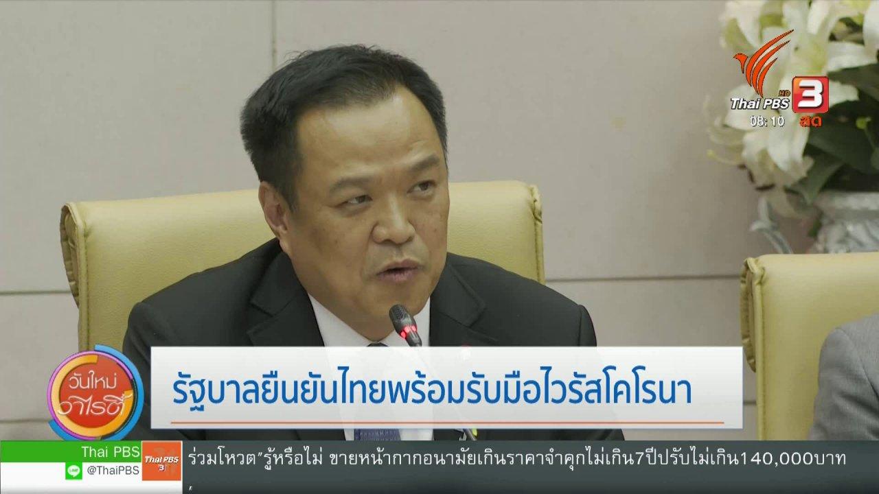 วันใหม่วาไรตี้ - จับตาข่าวเด่น : รัฐบาลยืนยันไทยพร้อมรับมือไวรัสโคโรนา