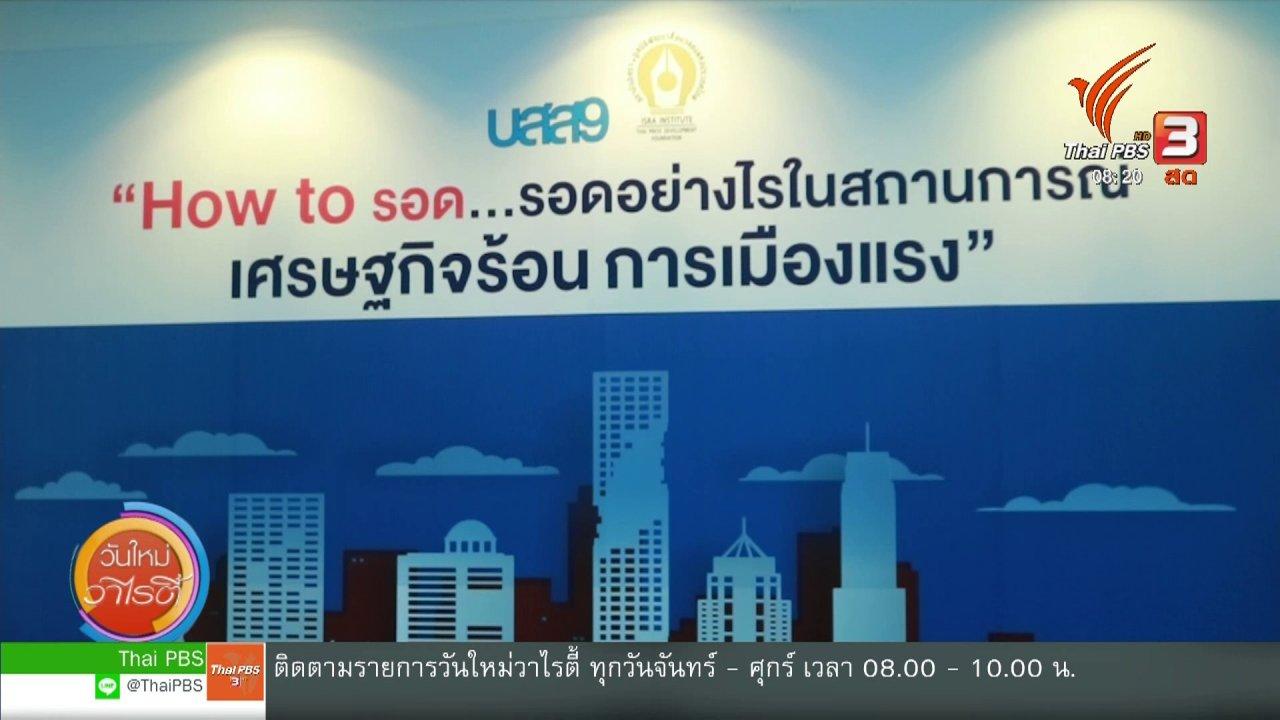 วันใหม่วาไรตี้ - จับตาข่าวเด่น : อนาคตประเทศไทย เศรษฐกิจร้อน การเมืองแรง
