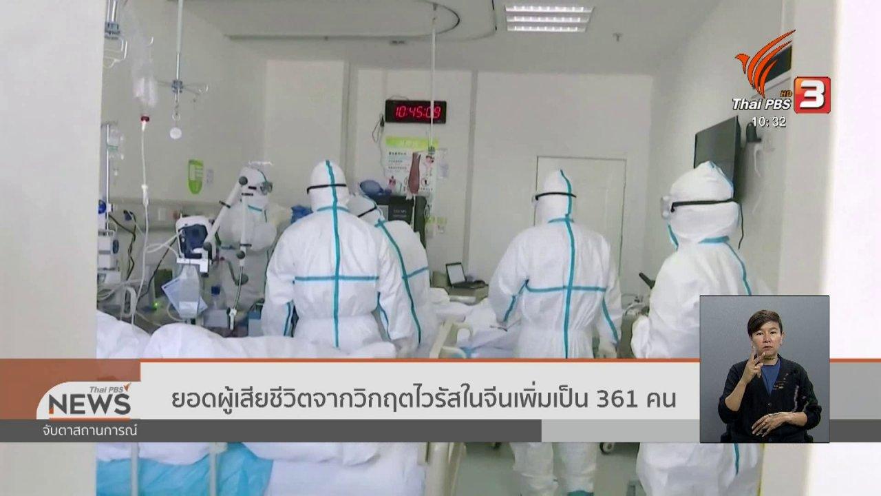 จับตาสถานการณ์ - ยอดผู้เสียชีวิตจากไวรัสโคโรนาในจีนเพิ่มเป็น 361 คน