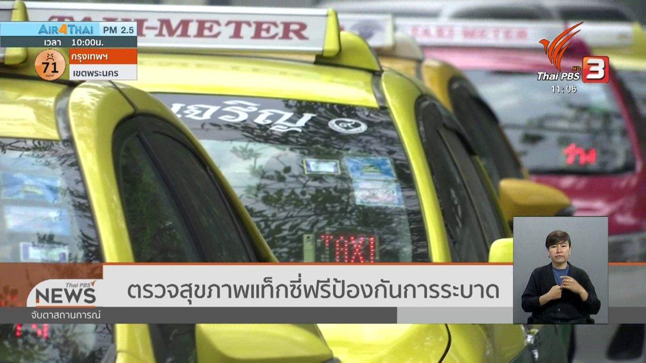 จับตาสถานการณ์ - ตรวจสุขภาพแท็กซี่ฟรีป้องกันการระบาด