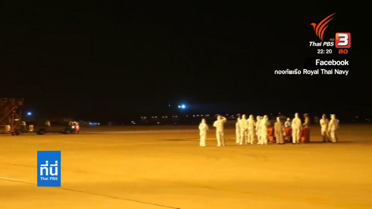 ที่นี่ Thai PBS - เตรียมพร้อมรับคนไทยกลับจากอู่ฮั่น