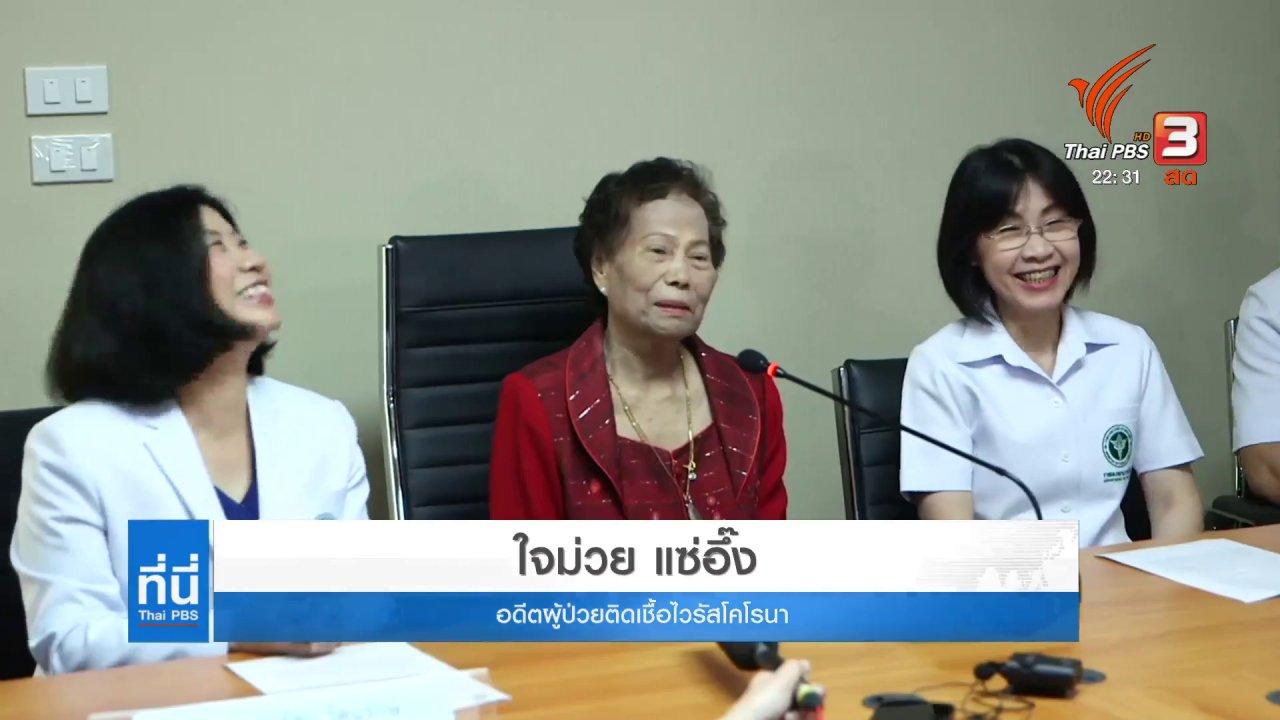 ที่นี่ Thai PBS - คนไทยคนแรกที่หายจากกาไวรัสโคโรนา