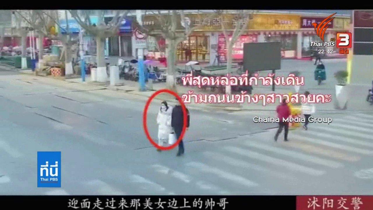 ที่นี่ Thai PBS - รวมเทคโนโลยีจีนป้องกันการแพร่ระบาดไวรัสโคโรนาสายพันธุ์ใหม่