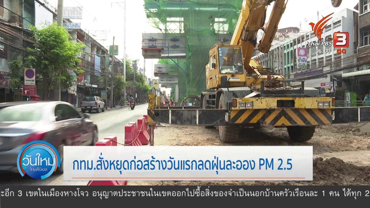 วันใหม่  ไทยพีบีเอส - กทม.สั่งหยุดก่อสร้างวันแรกลดฝุ่นละออง PM 2.5